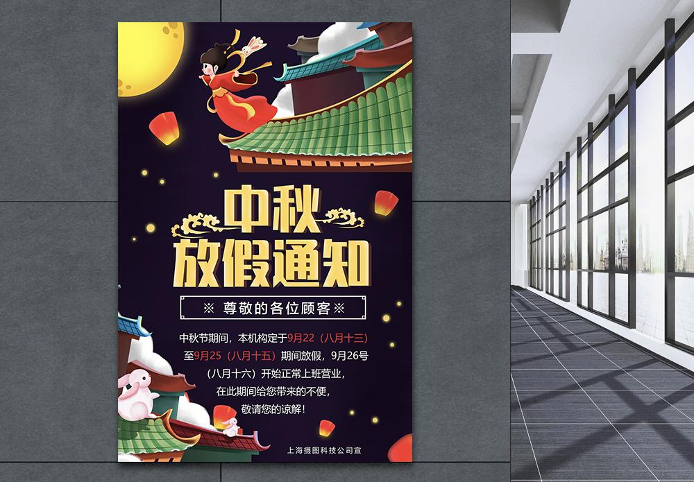 中秋节放假通知海报图片