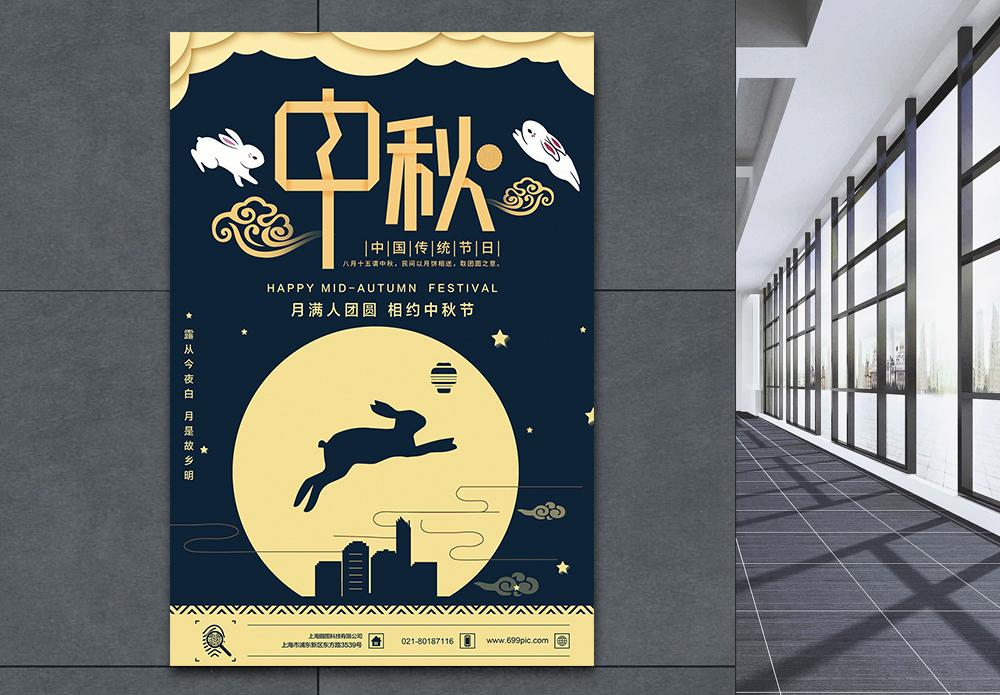 简约中秋海报图片