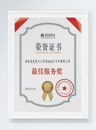 最佳服务奖简洁荣誉证书