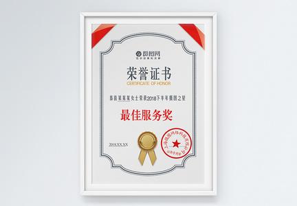 最佳服务奖简洁荣誉证书图片