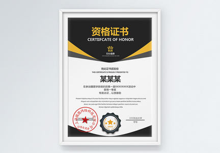 学位资格证书证书图片