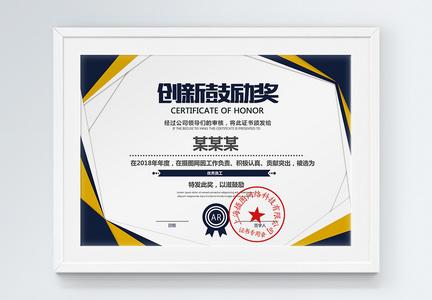 创新鼓励奖荣誉证书图片
