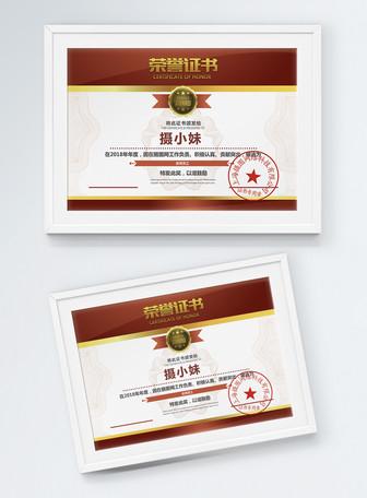 优秀员工荣誉证书
