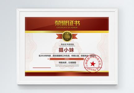 优秀员工荣誉证书图片