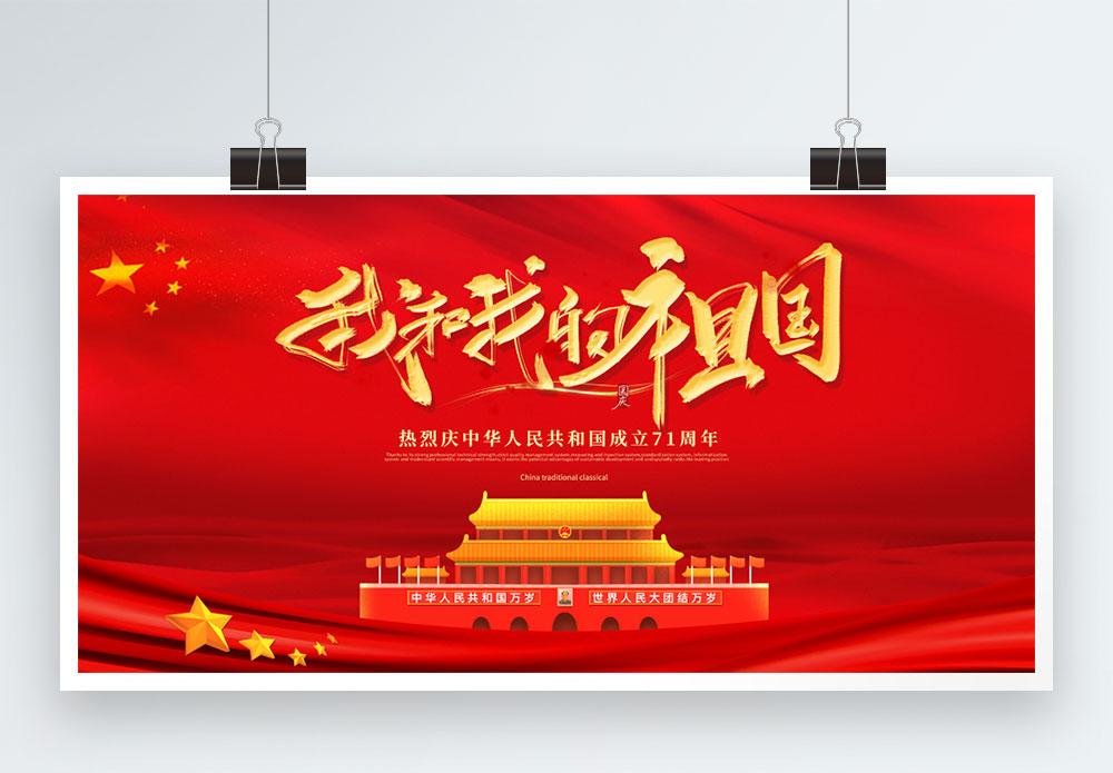 国庆节宣传展板图片