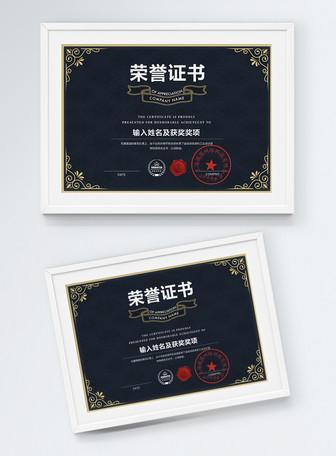 简洁荣誉证书