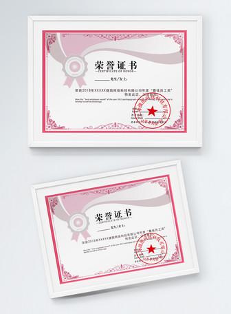 最佳员工荣誉证书