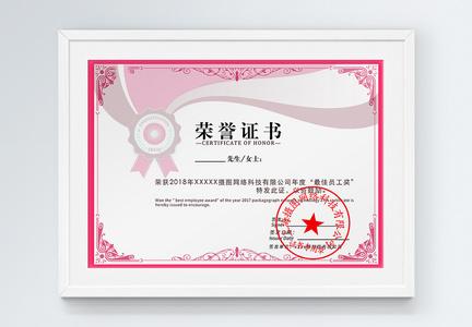 最佳员工荣誉证书图片
