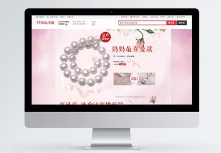 珍珠项链促销淘宝首页图片