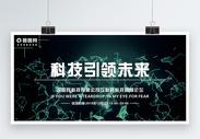 科技引领未来企业展板图片