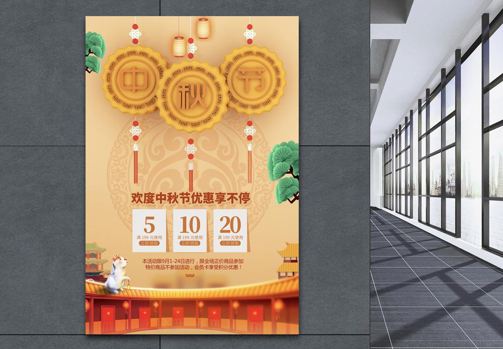 八月十五中秋节月饼海报图片