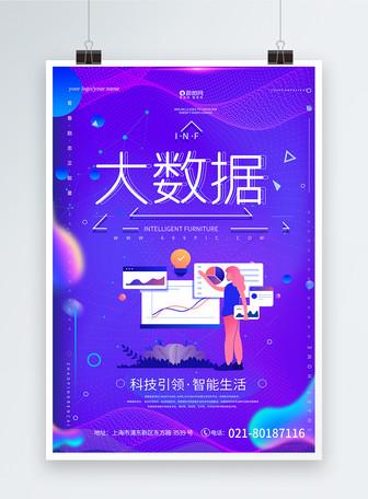 蓝色科技大数据海报