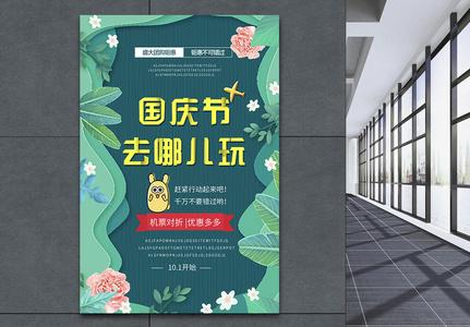 国庆节去哪儿玩海报图片