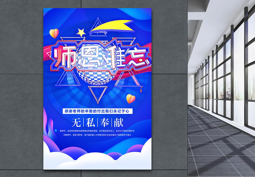 师恩难忘教师节海报图片
