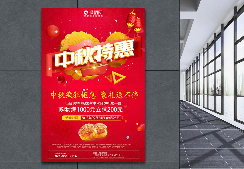 中秋特惠促销海报图片