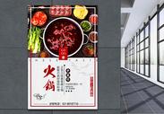 川味麻辣火锅美食海报图片
