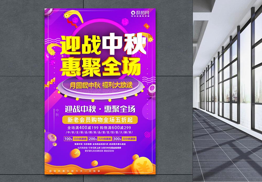 迎战中秋惠聚全场中秋节促销海报图片