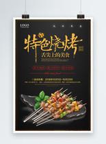 特色烧烤美食海报图片