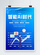 智能AI时代科技海报图片