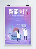 智能医疗智能设备海报图片