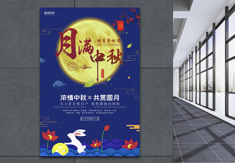 月满中秋中秋节海报图片