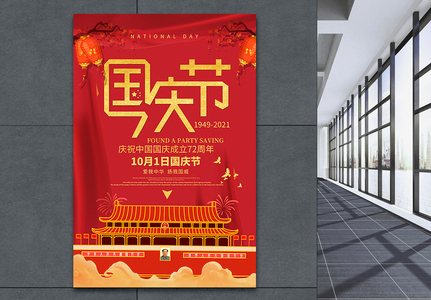 国庆节69周年海报图片
