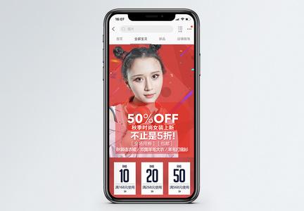秋季女装促销淘宝手机模板图片