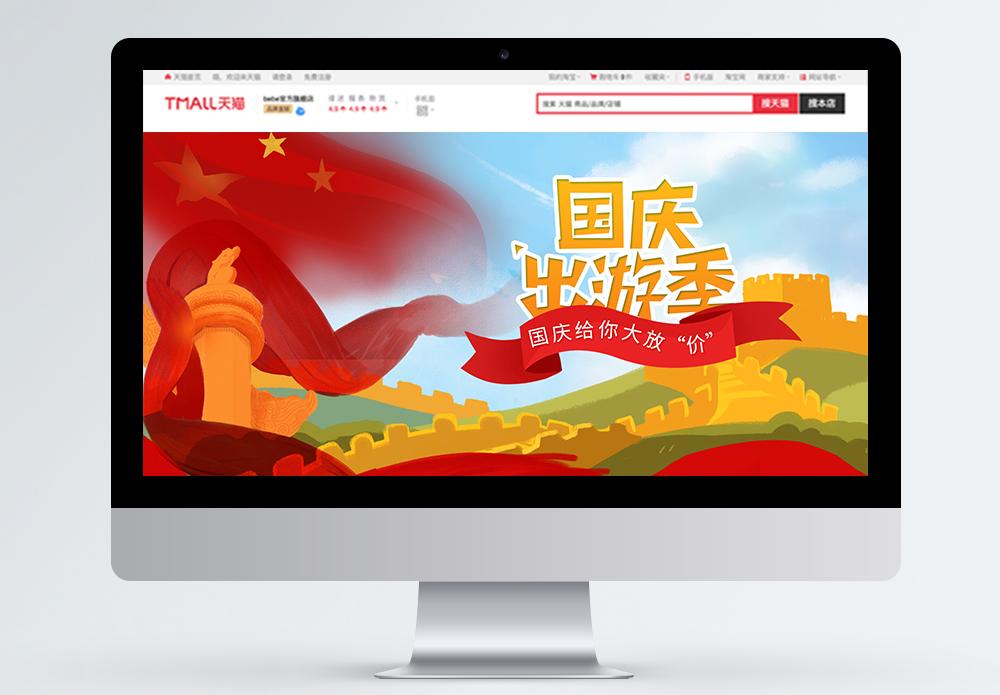国庆节出游季促销淘宝首页图片