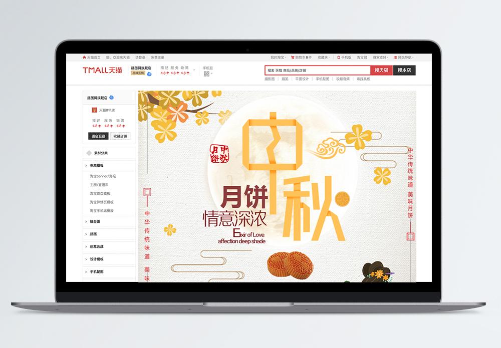 中秋月饼促销淘宝详情页图片