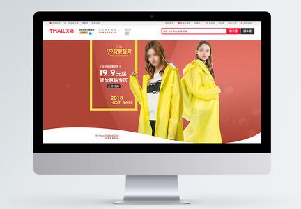 99欢聚盛典雨衣促销淘宝banner图片