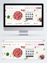 生鲜促销淘宝banner图片