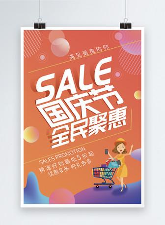 国庆聚惠促销海报
