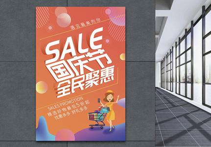 国庆聚惠促销海报图片
