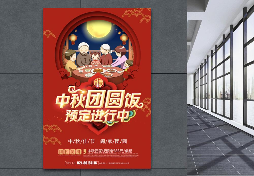 中秋团圆饭预定海报图片