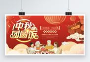 中秋团圆饭展板图片
