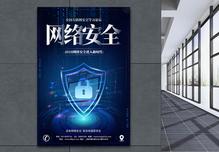 网络安全海报设计图片