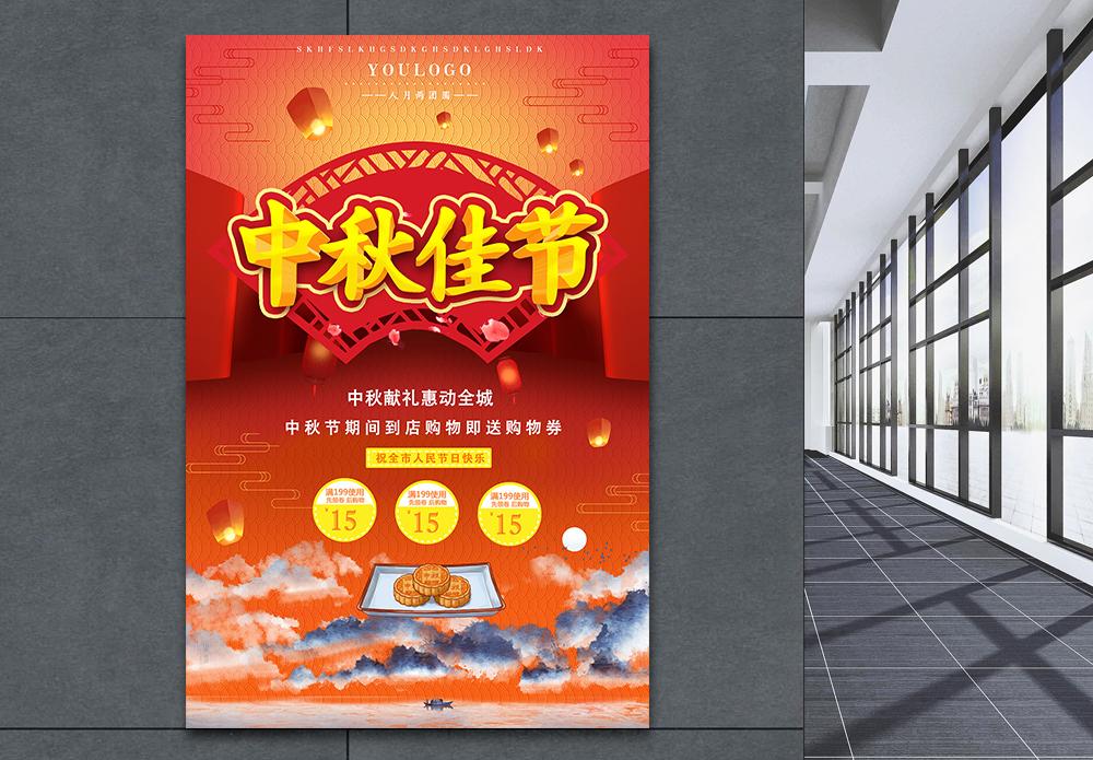 喜庆中秋佳节节日海报图片