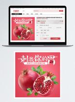 红石榴水果淘宝主图图片