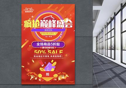 双11钜惠促销海报图片