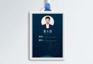 科技感工作证设计图片