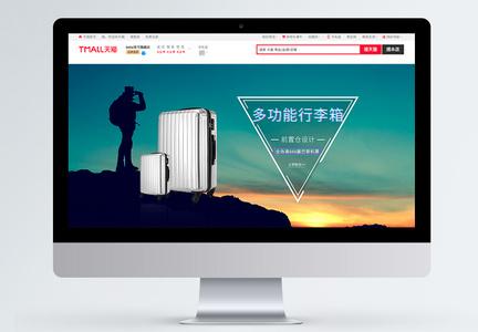 出游季多功能行李箱淘宝banner图片