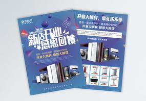 家电开业促销宣传单图片
