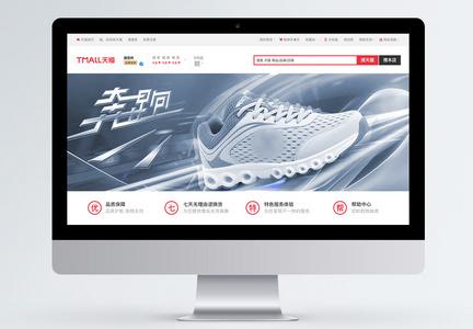 时尚大气篮球鞋淘宝banner图片