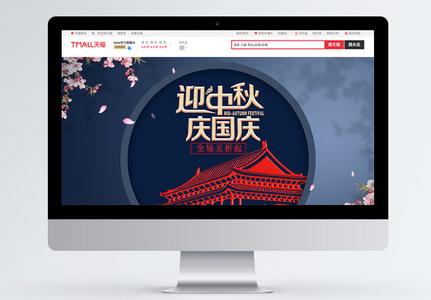 古典剪纸风中秋国庆大促电商首页PSD模板图片