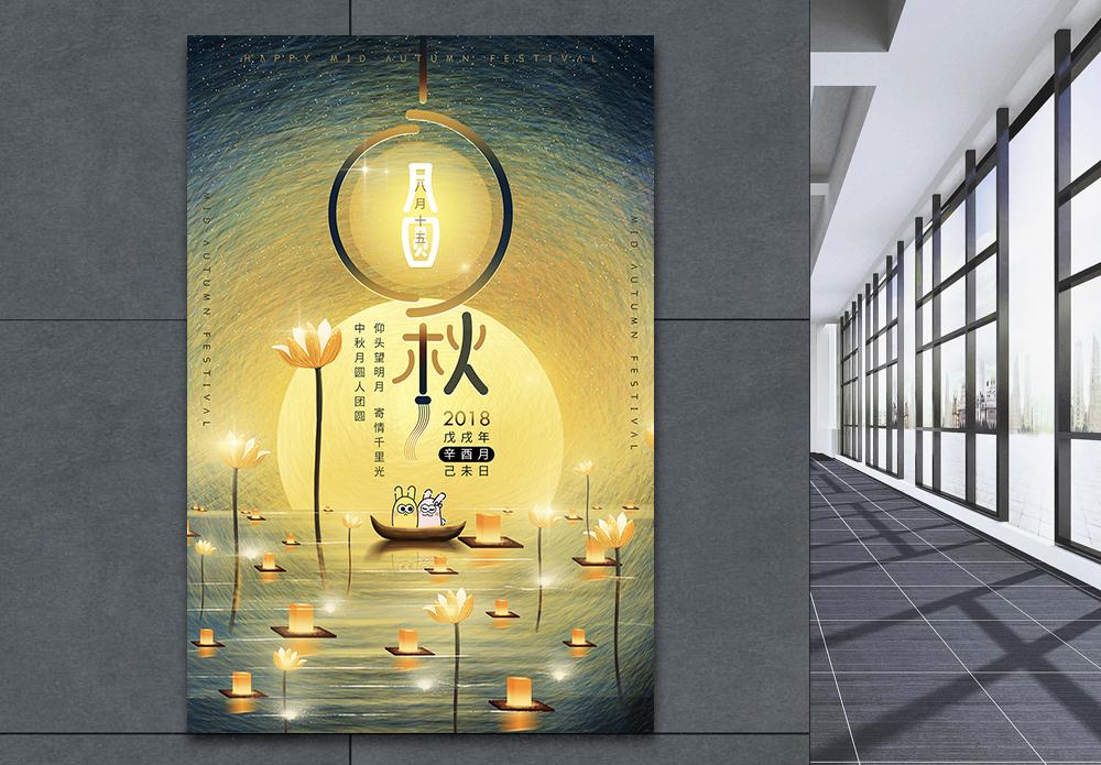 中秋月圆海报图片