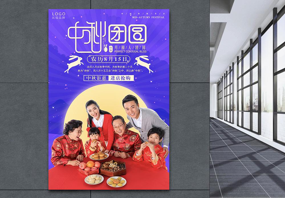 中秋团圆节日海报图片