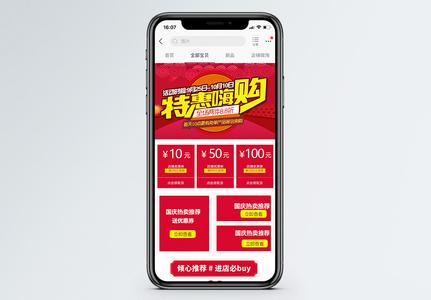 国庆特惠嗨购淘宝手机端模板图片