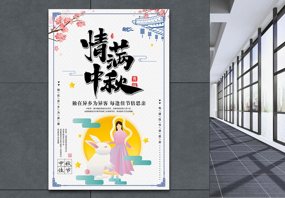 清新中秋佳节海报图片