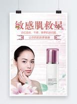 化妆品护肤乳液海报图片