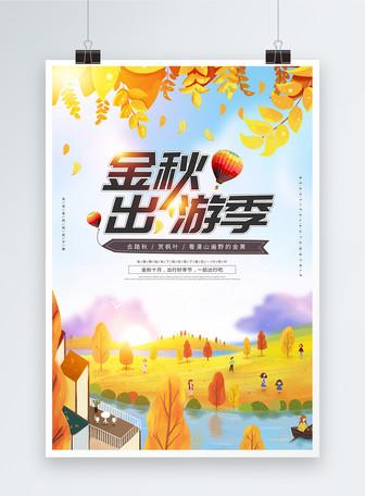 金秋出游季旅游海报